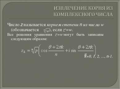 Число z называется корнем степени n из числа w (обозначается ), если zn=w. Вс...