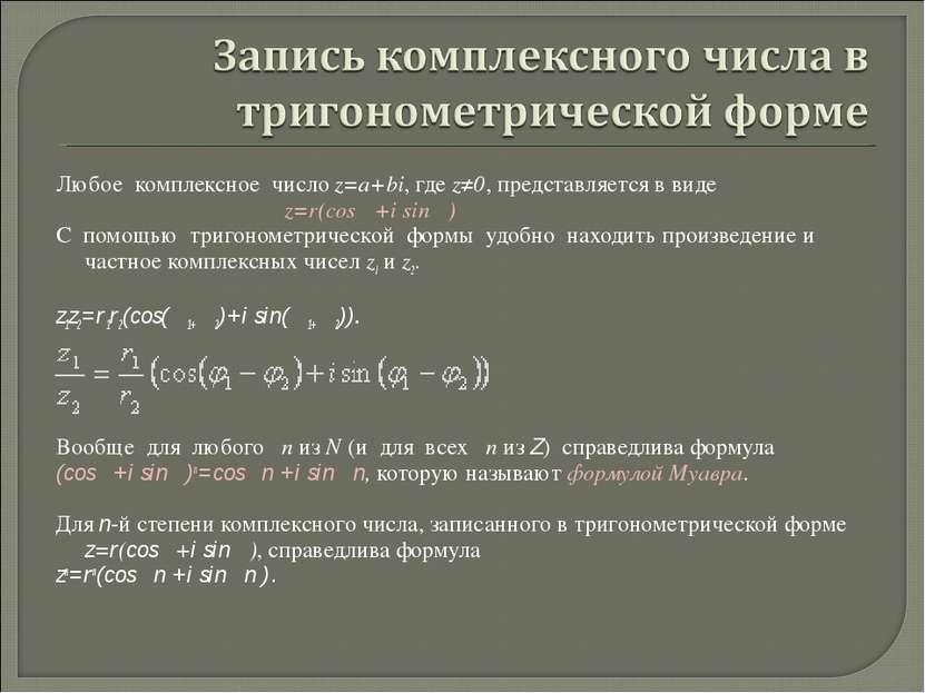 Любое комплексное число z=a+bi, где z≠0, представляется в виде z=r(cosφ +i si...