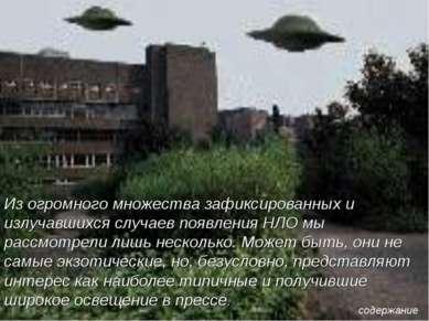 Из огромного множества зафиксированных и излучавшихся случаев появления НЛО м...