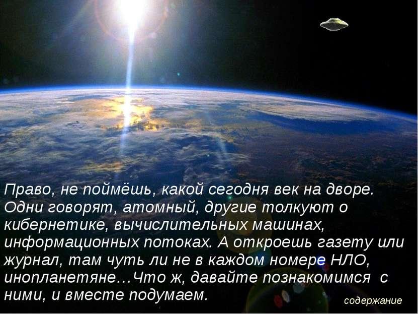 Право, не поймёшь, какой сегодня век на дворе. Одни говорят, атомный, другие ...