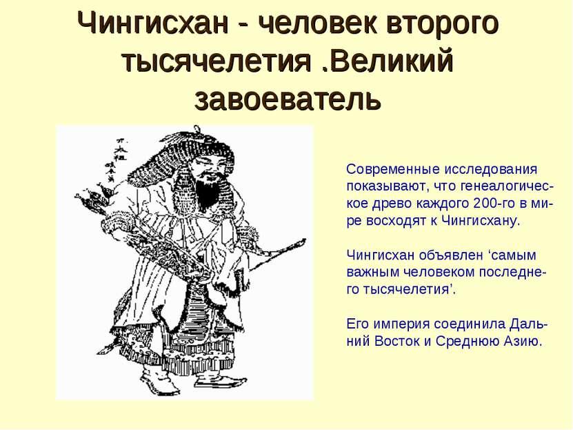 Чингисхан - человек второго тысячелетия .Великий завоеватель Современные иссл...