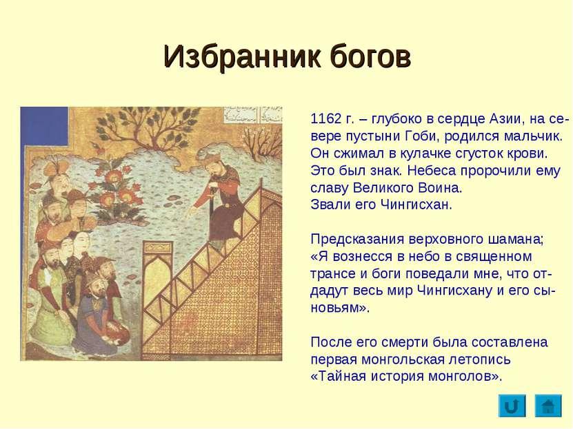 Избранник богов 1162 г. – глубоко в сердце Азии, на се- вере пустыни Гоби, ро...