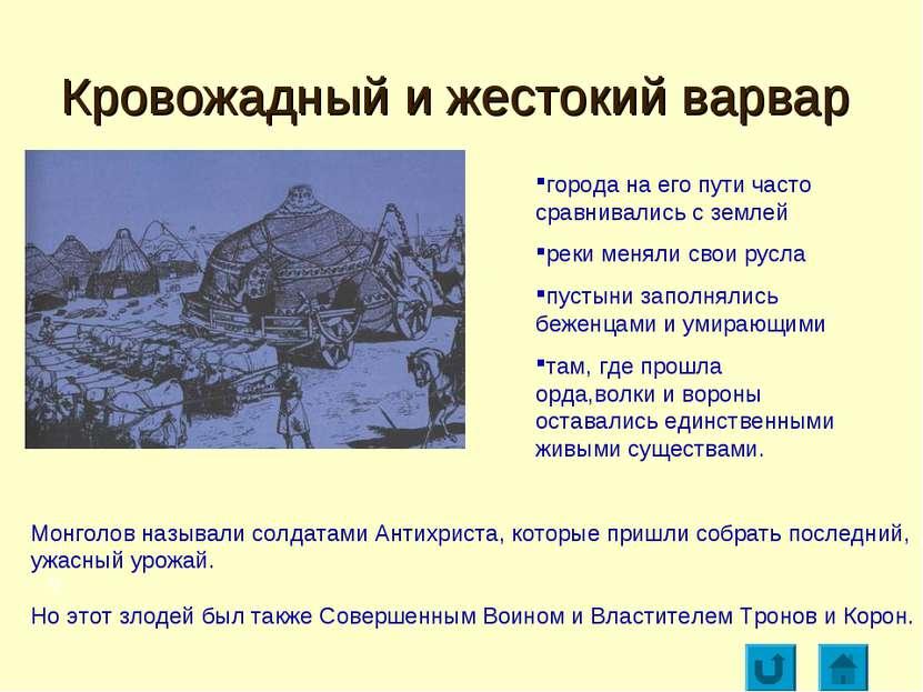 Кровожадный и жестокий варвар города на его пути часто сравнивались с землей ...