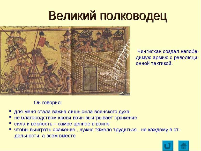 Великий полководец для меня стала важна лишь сила воинского духа не благородс...
