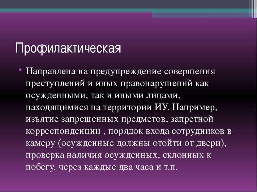 Профилактическая Направлена на предупреждение совершения преступлений и иных ...