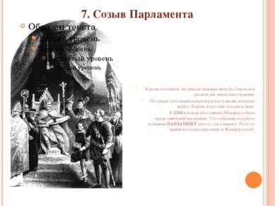 7. Созыв Парламента Король пообещал не решать важные дела без баронов и разда...