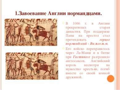 1.Завоевание Англии нормандцами. В 1066 г. в Англии прекратилась старая динас...