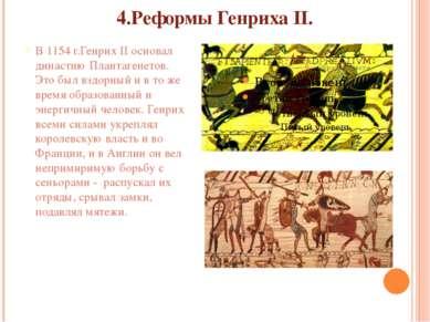 4.Реформы Генриха II. В 1154 г.Генрих II основал династию Плантагенетов. Это ...