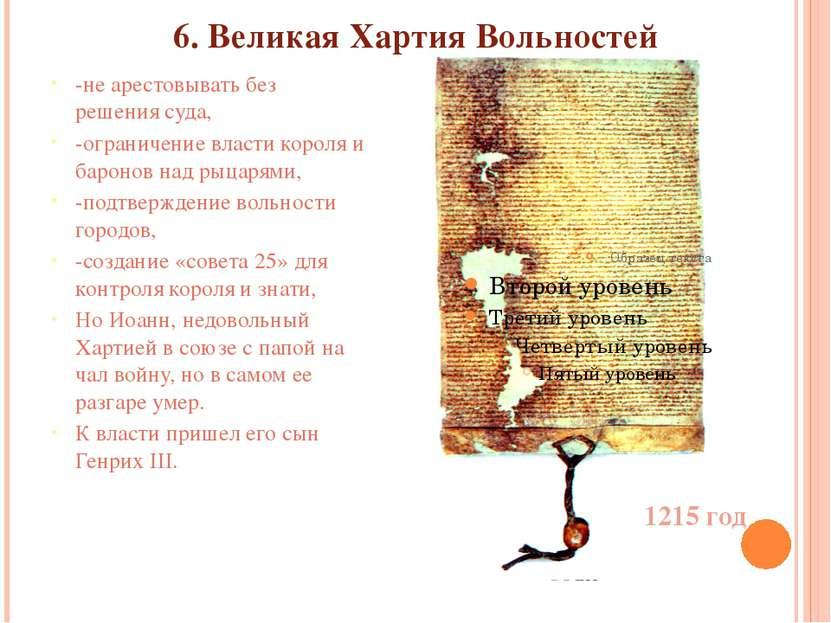 6. Великая Хартия Вольностей -не арестовывать без решения суда, -ограничение ...