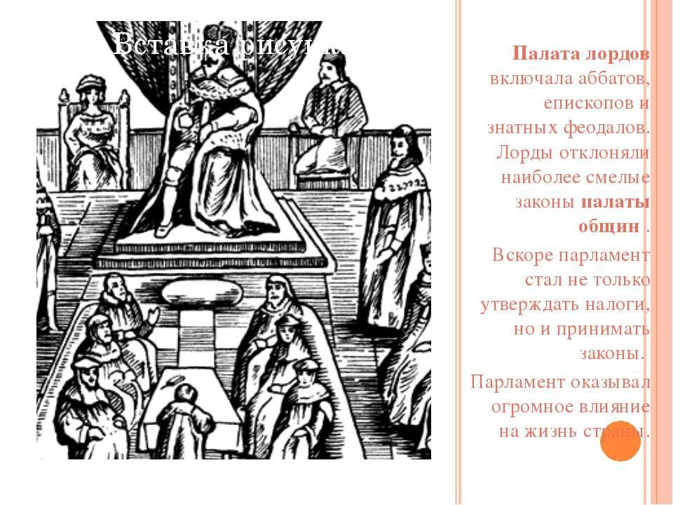 Палата лордов включала аббатов, епископов и знатных феодалов. Лорды отклоняли...