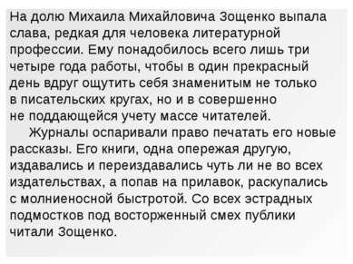 Надолю Михаила Михайловича Зощенко выпала слава, редкая для человека литерат...