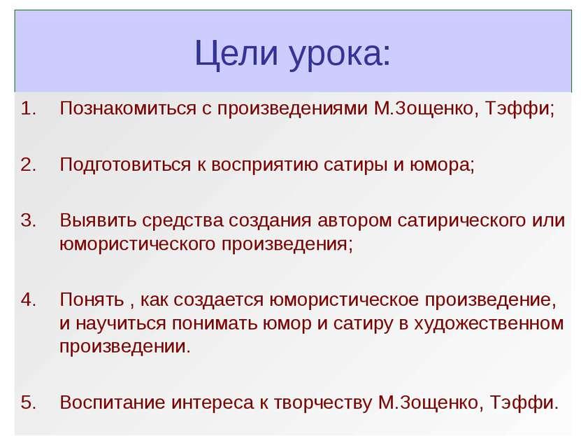 Цели урока: Познакомиться с произведениями М.Зощенко, Тэффи; Подготовиться к ...
