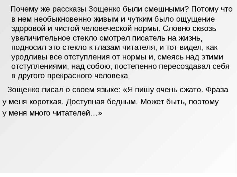 Почемуже рассказы Зощенко были смешными? Потому что внем необыкновенно ж...