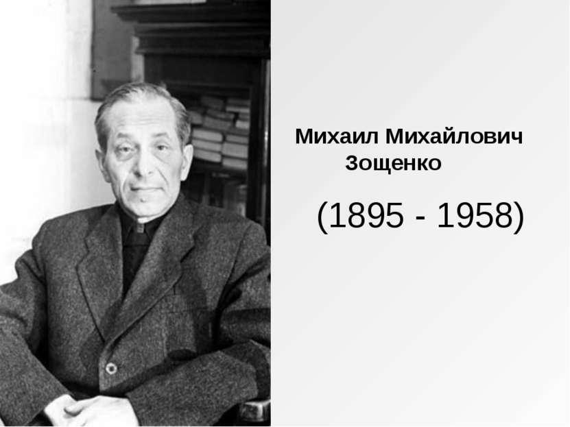 (1895 - 1958) Михаил Михайлович Зощенко