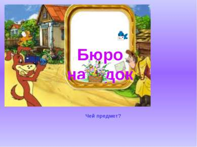 Иван-царевич Мойдодыр Сказка о мёртвой царевне и о семи богатырях