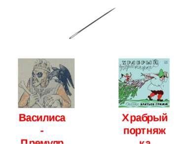1) «Не доведет до добра тебя это ученье...» (Лиса Алиса) 2) «Десять тысяч чер...