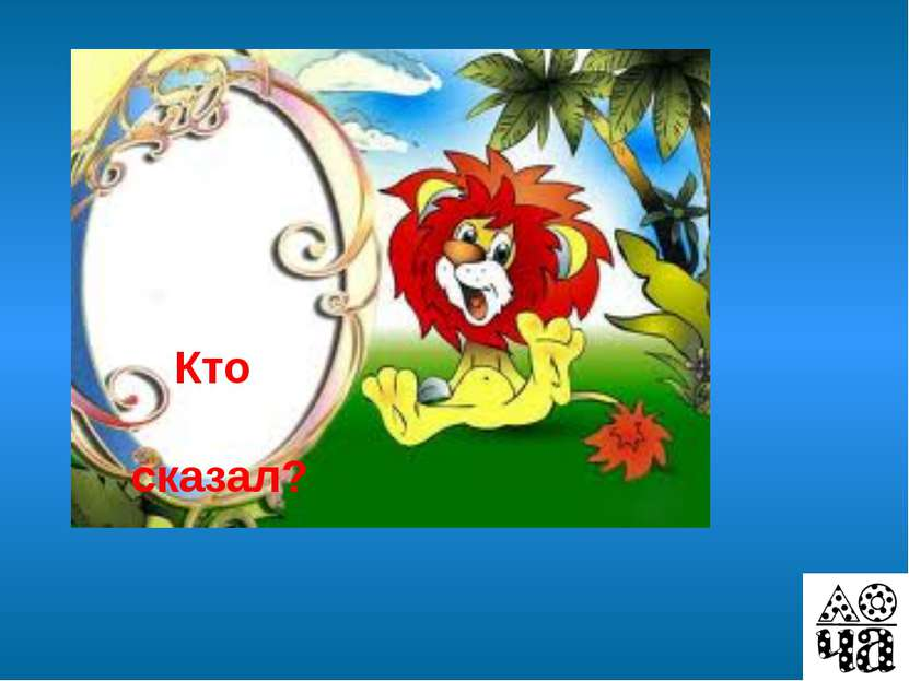«Сказка о царе Салтане о сыне его, славном и могучем богатыре князе Гвидоне С...