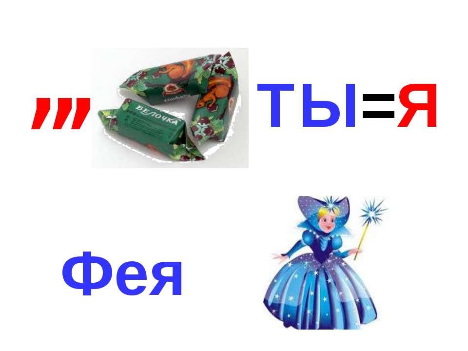 Л=Ф , , , , Фунтик