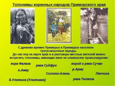 С древних времен Приморье и Приамурье населяли тунгусоязычные народы. До сих ...