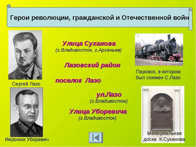 Герои революции, гражданской и Отечественной войн Сергей Лазо Иероним Убореви...