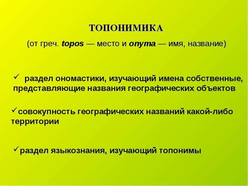 ТОПОНИМИКА (от греч. topos — место и onyma — имя, название) раздел ономастики...