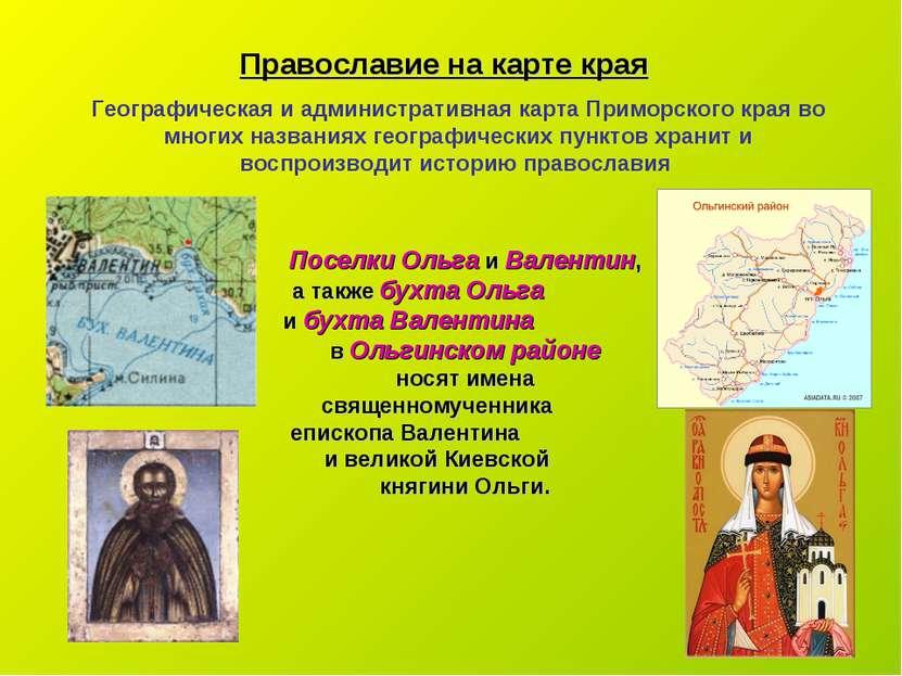 Православие на карте края Географическая и административная карта Приморского...