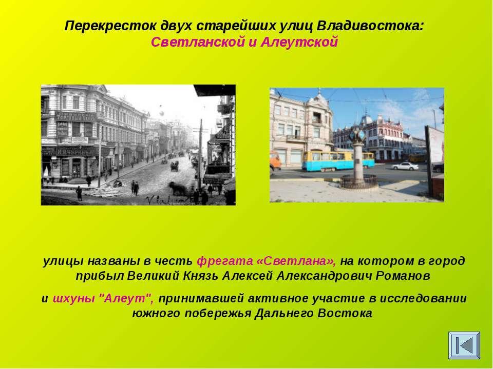 Перекресток двух старейших улиц Владивостока: Светланской и Алеутской улицы н...