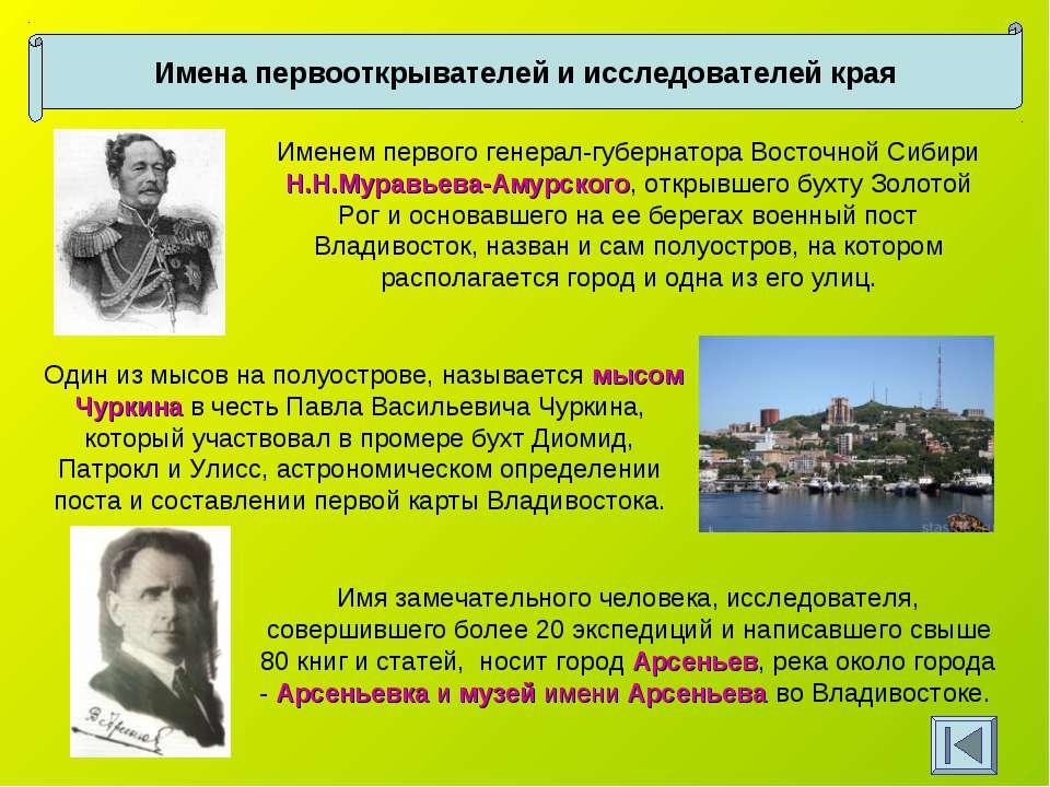 Имена первооткрывателей и исследователей края Именем первого генерал-губернат...