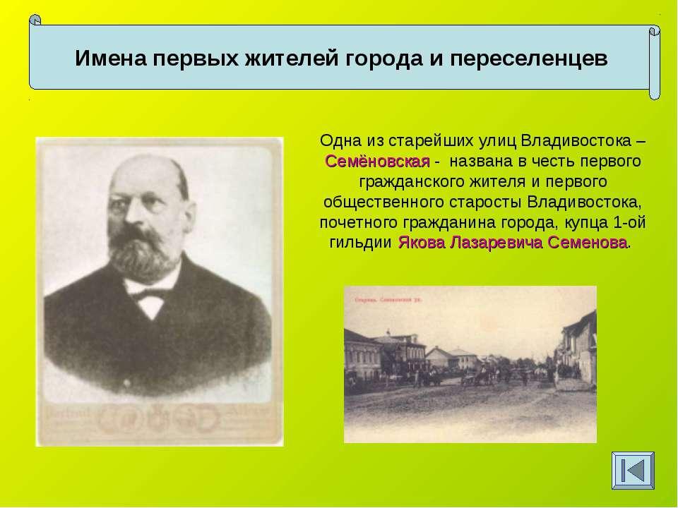 Имена первых жителей города и переселенцев Одна из старейших улиц Владивосток...