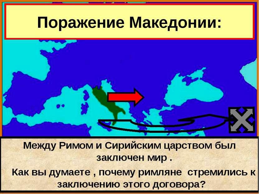Между Римом и Сирийским царством был заключен мир . Как вы думаете , почему р...