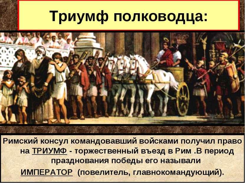 Триумф полководца: Римский консул командовавший войсками получил право на ТРИ...