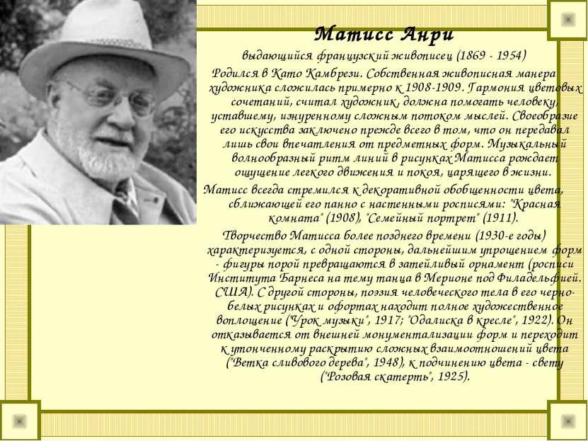 Матисс Анри выдающийся французский живописец (1869 - 1954) Родился в Като Кам...