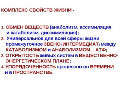 КОМПЛЕКС СВОЙСТВ ЖИЗНИ - 1. ОБМЕН ВЕЩЕСТВ (анаболизм, ассимиляция и катаболиз...