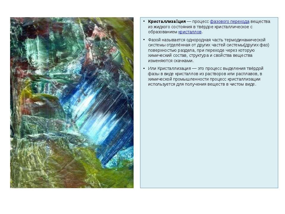 Кристаллиза ция— процесс фазового перехода вещества из жидкого состояния в т...