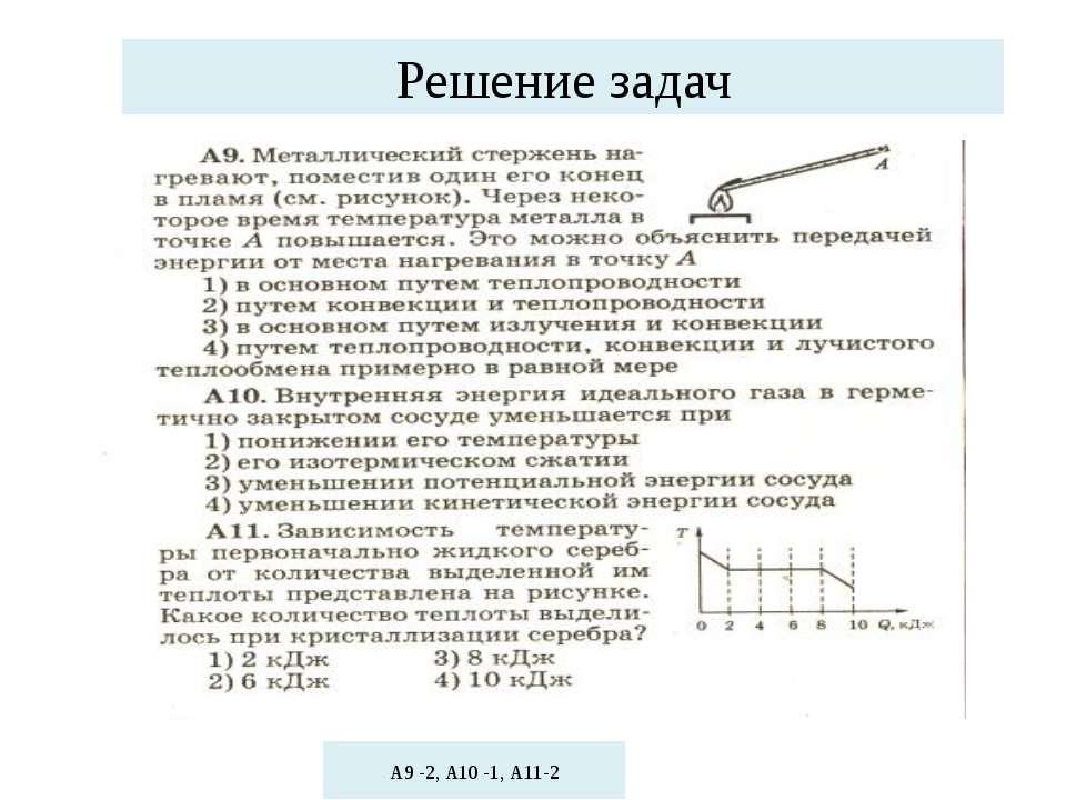 Решение задач А9 -2, А10 -1, А11-2