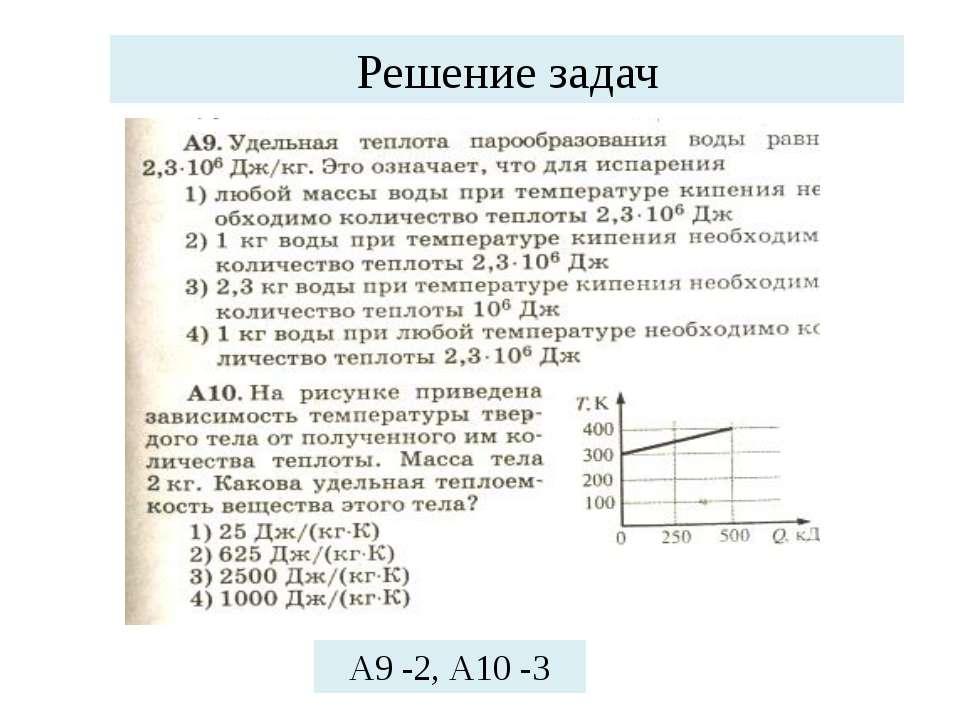 Решение задач А9 -2, А10 -3