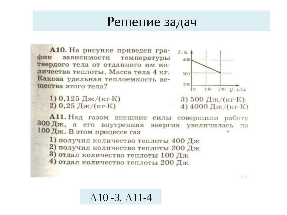 Решение задач А10 -3, А11-4