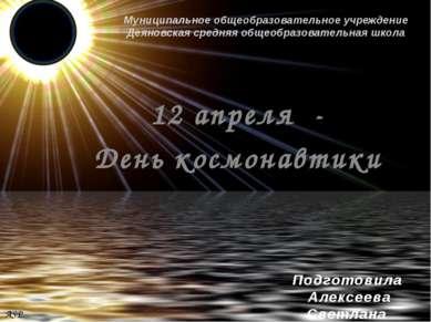 12 апреля - День космонавтики Муниципальное общеобразовательное учреждение Де...