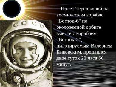 """Полет Терешковой на космическом корабле """"Восток-6"""" по околоземной орбите вмес..."""