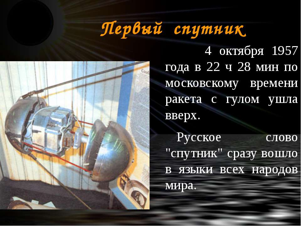 4 октября 1957 года в 22 ч 28 мин по московскому времени ракета с гулом ушла ...