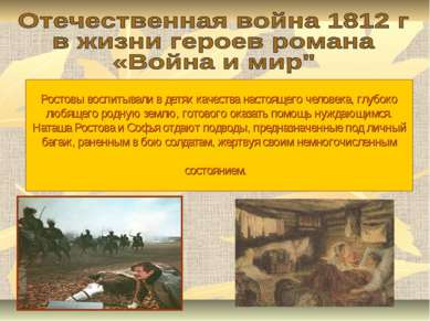 Ростовы воспитывали в детях качества настоящего человека, глубоко любящего ро...