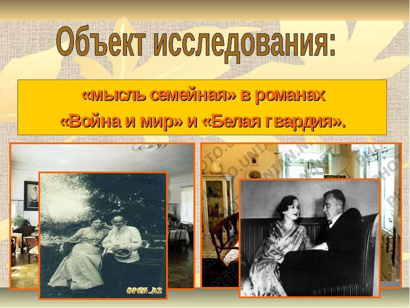«мысль семейная» в романах «Война и мир» и «Белая гвардия».