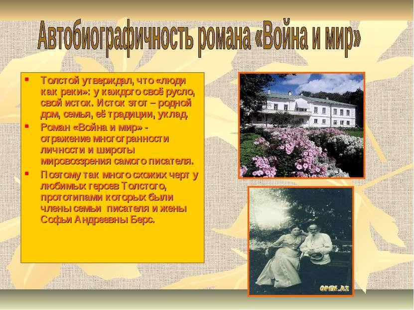Толстой утверждал, что «люди как реки»: у каждого своё русло, свой исток. Ист...