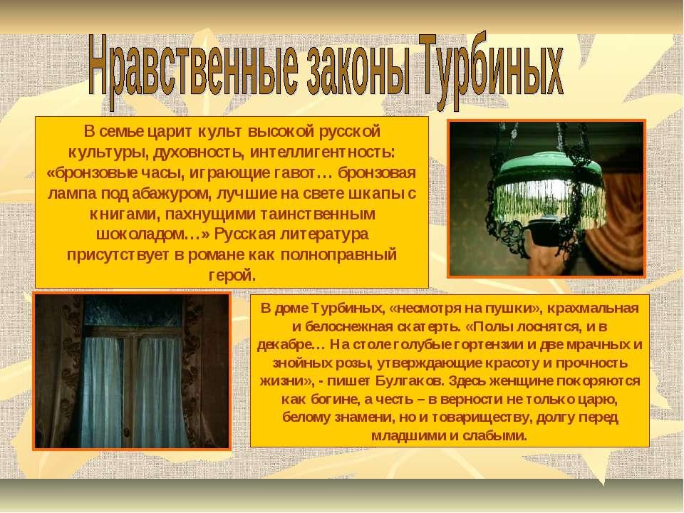 В семье царит культ высокой русской культуры, духовность, интеллигентность: «...