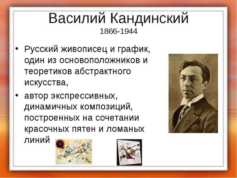 Василий Кандинский 1866-1944 Русский живописец и график, один из основоположн...