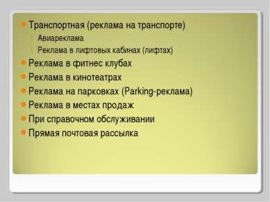 Транспортная (реклама на транспорте) Авиареклама Реклама в лифтовых кабинах (...