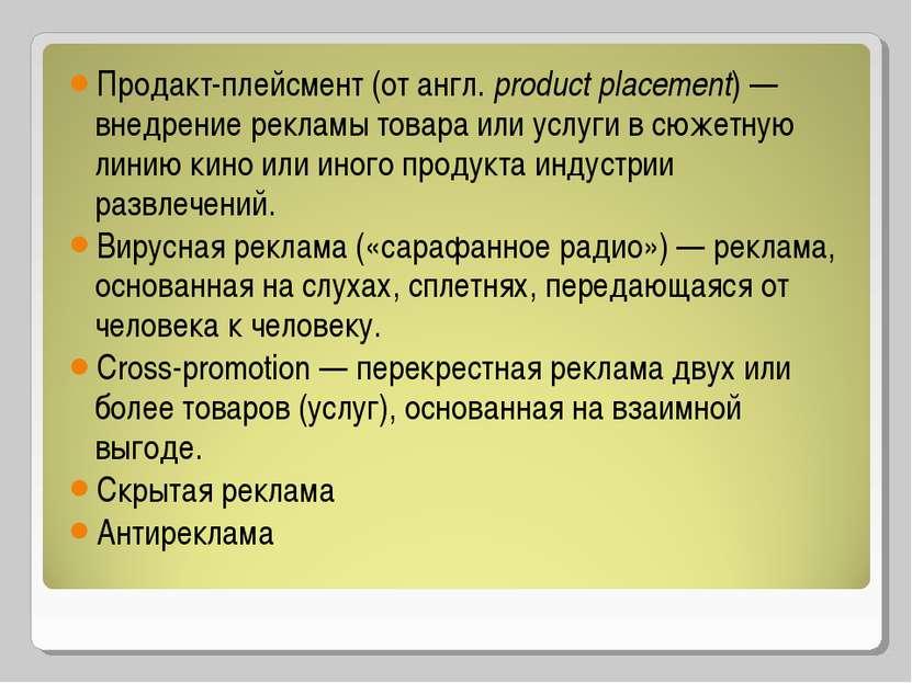 Продакт-плейсмент (от англ.product placement)— внедрение рекламы товара или...