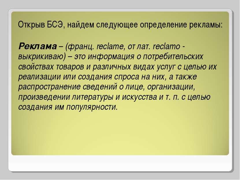 Открыв БСЭ, найдем следующее определение рекламы: Реклама – (франц. reclame, ...