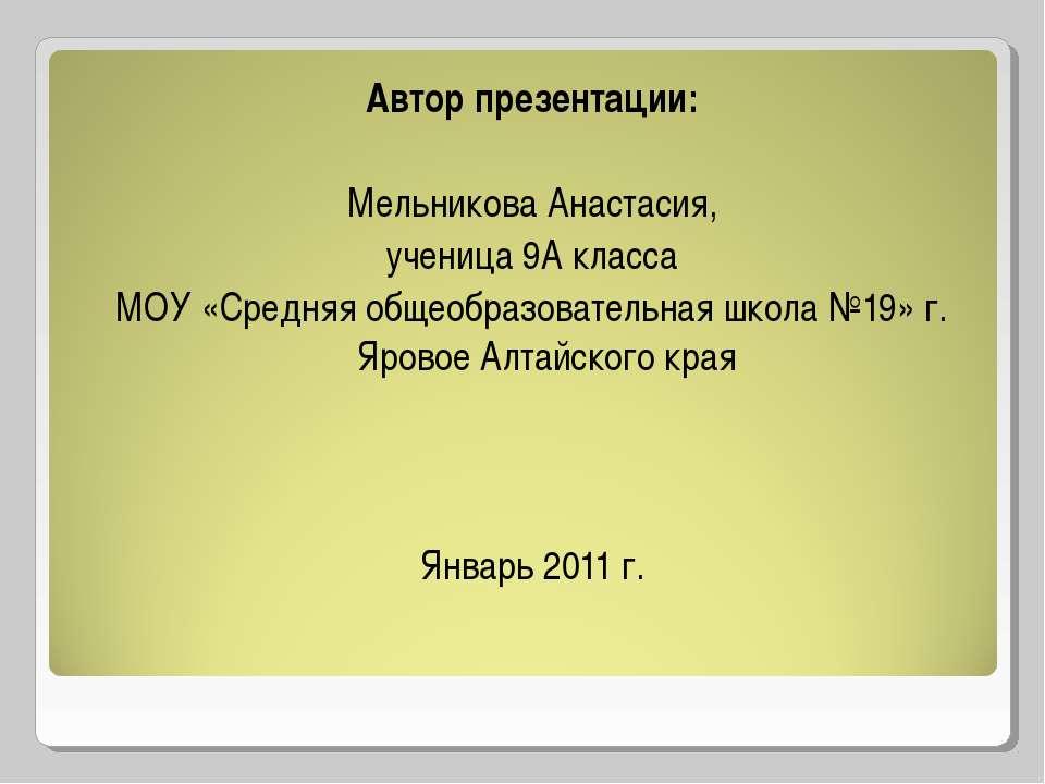 Автор презентации: Мельникова Анастасия, ученица 9А класса МОУ «Средняя общео...