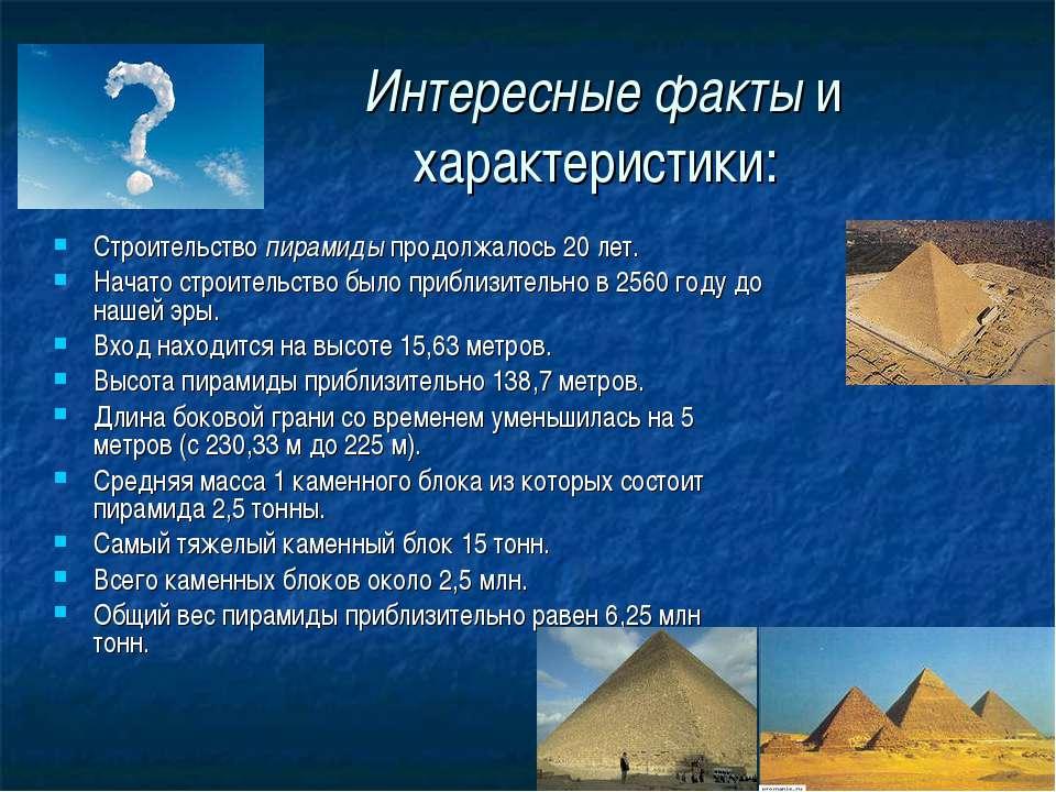 Интересные фактыи характеристики: Строительствопирамидыпродолжалось 20 лет...